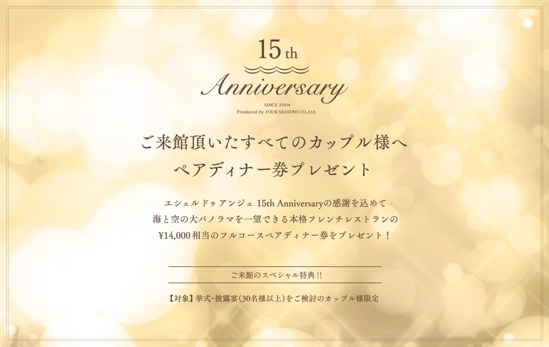 15周年記念ディナープレゼント